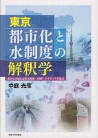 [書籍のゆうメール同梱は2冊まで]/東京 都市化と水制度の解釈学[本/雑誌] / 中庭光彦/著
