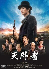 天外者[DVD] 通常版 / 邦画