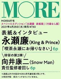 MORE (モア)[本/雑誌] 2021年6月号 [付録なしスペシャルエディション版] 【表紙】 永瀬廉(King & Prince) (雑誌) / 集英社