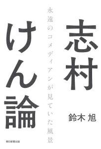 [書籍のゆうメール同梱は2冊まで]/志村けん論[本/雑誌] / 鈴木旭/著