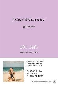 [書籍のメール便同梱は2冊まで]/わたしが幸せになるまで 豊かな人生の見つけ方[本/雑誌] / 吉川ひなの/著