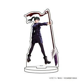 【MAPPA】キャラアクリルフィギュア 「呪術廻戦」 12 / 禪院真希【2021年6月発売】[グッズ]