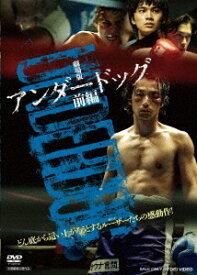 劇場版「アンダードッグ」前編[DVD] / 邦画