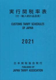 実行関税率表 2021[本/雑誌] / 日本関税協会