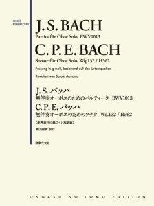 [書籍とのメール便同梱不可]/楽譜 J.S.バッハ 無伴奏オーボエのた[本/雑誌] (OBOE) / 青山聖樹/校訂