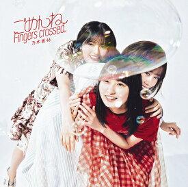 ごめんねFingers crossed[CD] [CD+Blu-ray/TYPE-A] / 乃木坂46