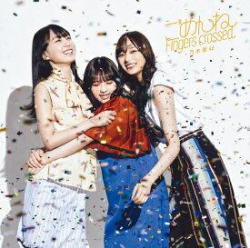 ごめんねFingers crossed[CD] [CD+Blu-ray/TYPE-B] / 乃木坂46