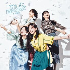 ごめんねFingers crossed[CD] [CD+Blu-ray/TYPE-C] / 乃木坂46