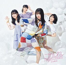 ごめんねFingers crossed[CD] [CD+Blu-ray/TYPE-D] / 乃木坂46