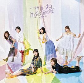 ごめんねFingers crossed[CD] [通常盤] / 乃木坂46