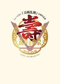 ミュージカル『刀剣乱舞』 五周年記念 壽 乱舞音曲祭[DVD] [初回限定版] / ミュージカル『刀剣乱舞』