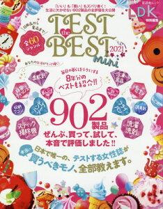 2021 TESTtheBEST mini[本/雑誌] (晋遊舎ムック) / 晋遊舎