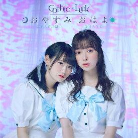 おやすみ おはよ[CD] [DVD付初回限定盤] / Gothic×Luck