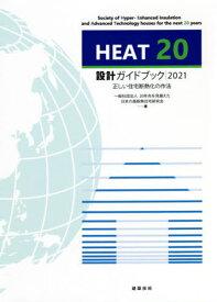 [書籍とのメール便同梱不可]/HEAT20設計ガイドブック 2021[本/雑誌] / 20年先を見据えた日本の高断熱住宅研究会/著