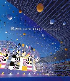 アラフェス2020 at国立競技場[Blu-ray] [通常盤] / 嵐