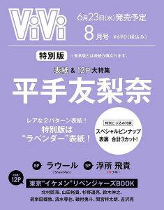 [書籍とのメール便同梱不可]/ViVi (ヴィヴィ)[本/雑誌] 2021年8月号 [特別版] 【表紙&付録】 平手友梨奈 スペシャルピンナップ (雑誌) / 講談社