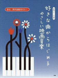楽譜 好きな曲からはじめるやさしい映画音[本/雑誌] (ピアノ・ソロ) / ケイエムピー