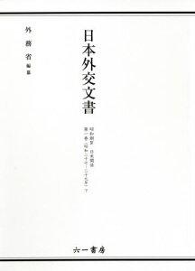 日本外交文書 昭和期4第1巻下[本/雑誌] / 外務省/編集