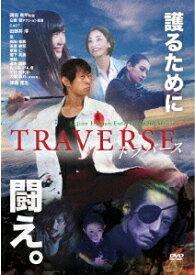 TRAVERSE〜トラバース〜[DVD] / 邦画