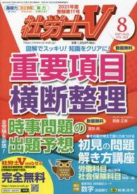 社労士V[本/雑誌] 2021年8月号 (雑誌) / 日本法令