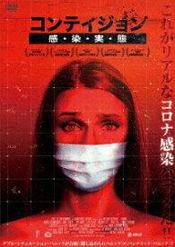 コンテイジョン 感・染・実・態[DVD] / 洋画