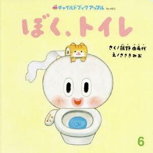 ぼく、トイレ[本/雑誌] (チャイルドブックアップル) / 飯野由希代/さく ささきみお/え
