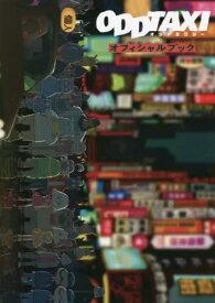 【8月中旬入荷分】 オッドタクシー オフィシャルブック[本/雑誌] (TOKYO NEWS MOOK 通巻930号) / 東京ニュース通信社
