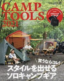 CAMP TOOLS[本/雑誌] 2021 【特別付録】 クラムシェル・ミニダッチ (PEAKS 2021年9月号増刊) (単行本・ムック) / マイナビ出版