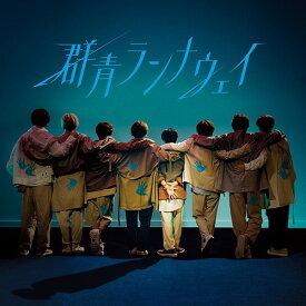 群青ランナウェイ[CD] [通常盤] / Hey! Say! JUMP