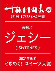 [書籍とのメール便同梱不可]/Hanako (ハナコ)[本/雑誌] 2021年9月号 【表紙】 ジェシー(SixTONES) 【特集】 2021年後半 ときめく! スイーツ大賞 (雑誌) / マガジンハウス
