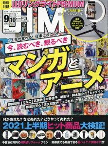 DIME(ダイム)[本/雑誌] 2021年...