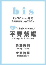 [書籍とのメール便同梱不可]/bis (ビス) 増刊[本/雑誌] 2021年9月号 【表紙】 平野紫耀(King & Prince) (雑誌) / 光文社