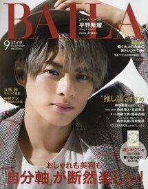 BAILA (バイラ)[本/雑誌] 2021年9月号 [通常版] 【表紙】 平野紫耀 (雑誌) / 集英社