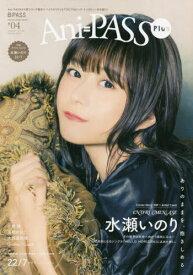 Ani-PASS Plus (アニパス プラス)[本/雑誌] #04 【W表紙&付録】 水瀬いのり 22/7 Artist Card (SHINKO MUSIC MOOK) / シンコーミュージック