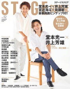 STAGE SQUARE (ステージスクエア)[本/雑誌] vol.52 【表紙】 堂本光一×井上芳雄 (HINODE MOOK) / 日之出出版