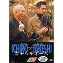 イチロー×北野 武 キャッチボール[DVD] / イチロー、北野 武