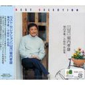 堀内孝雄ベストセレクション: 山河 堀内孝雄 / 小椋佳 作品集[CD] / 堀内孝雄