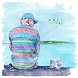 韻贅生活[CD] / GADORO