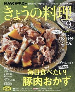 [書籍のメール便同梱は2冊まで]/NHK きょうの料理[本/雑誌] 2021年9月号 (雑誌) / NHK出版