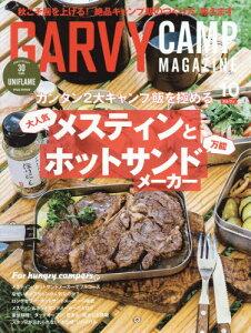 [書籍のメール便同梱は2冊まで]/GARVY(ガルヴィ)[本/雑誌] 2021年10月号 (雑誌) / 実業之日本社