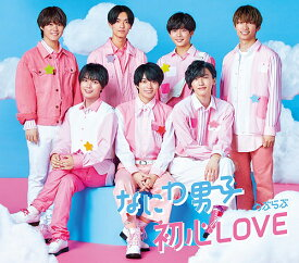 初心LOVE (うぶらぶ)[CD] [通常盤] / なにわ男子