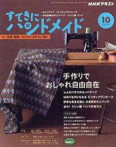 NHK すてきにハンドメイド[本/雑誌] 2021年10月号 (雑誌) / NHK出版