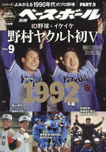 [書籍のメール便同梱は2冊まで]/よみがえる1990年代プロ野球(9) 1992[本/雑誌] 2021年10月号 (雑誌) / ベースボール・マガジン社