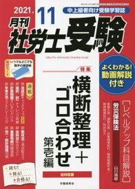 [書籍のメール便同梱は2冊まで]/月刊社労士受験[本/雑誌] 2021年11月号 (雑誌) / 労働調査会