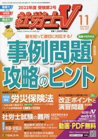 [書籍のメール便同梱は2冊まで]/社労士V[本/雑誌] 2021年11月号 (雑誌) / 日本法令