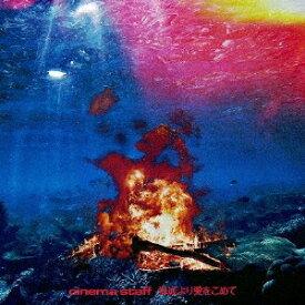 海底から愛をこめて[CD] [DVD付初回限定盤] / cinema staff