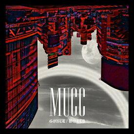 GONER/WORLD[CD] [DVD付初回限定盤] / MUCC