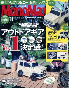 MonoMax (モノマックス)[本/雑誌] 2021年11月号 【付録】 SUZUKI ミニチュア「ジムニー」収納ボックス (雑誌) / 宝島社