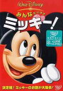 みんなだいすき ミッキー![DVD] / ディズニー