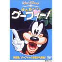 みんなだいすき グーフィー![DVD] / ディズニー